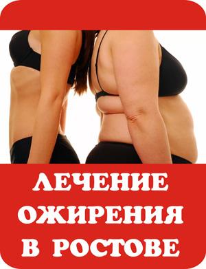 Лечение ожирения в нашем центре
